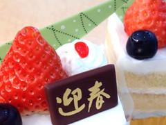 お正月用のケーキ