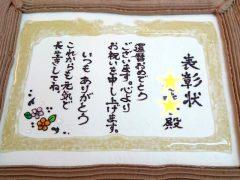 感謝をこめてデコレーションケーキ