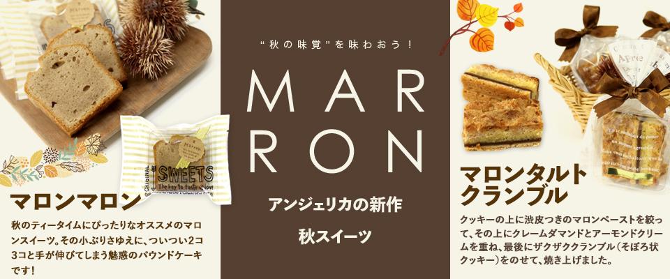 マロンマロン&マロンタルトクランブル