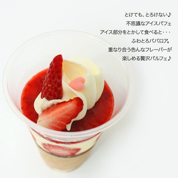 cake-angelica_parfait_2