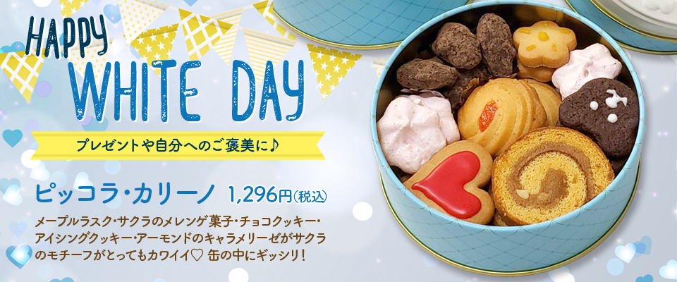 whiteday2019